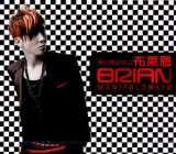 Manifold Lyrics Brian Joo