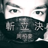 Death Row - Single Lyrics Pakho Chau