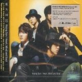 Heart Mind And Soul Lyrics DBSK