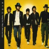 Rising Sun Lyrics DBSK