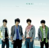 Stay With You Lyrics Fahrenheit