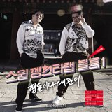 Rap volume 1 kkeng Star [EP] seuwit Lyrics Jung Hyung Don, Defconn Feat. Boni