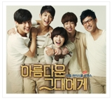 To The Beautiful You OST Lyrics Taemin