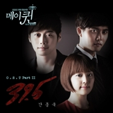 May Queen OST Part 2 Lyrics Kan Jong Wook