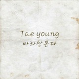 Tae Young First Lyrics Tae Young