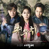 Jun Woo Chi OST Lyrics Jo Sung Mo