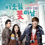Flower Boy Next Door OST Lyrics Lee Jung