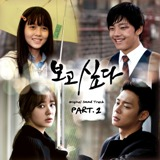 I Miss You OST Lyrics Jung Dong Ha