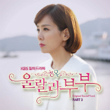 Ohlala Couple OST Lyrics Kim Jung Eun