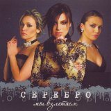 Miscellaneous Lyrics Serebro