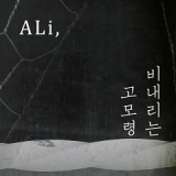 Rain gomoryeong Lyrics ALi feat. Double K, Yankie