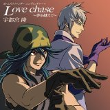 The Chase Lyrics Yume