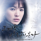 That Winter, The Wind Blows OST Part 3 Lyrics Gummy