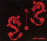 Kowloon-Nine Heads Rodeo Show- Lyrics Alice Nine