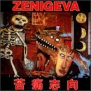 Desire for Agony Lyrics Zeni Geva