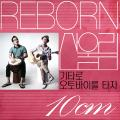 Reborn (Sanulrim) Track 3 Lyrics 10cm