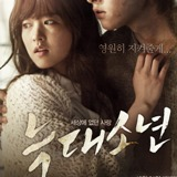 A Warewolf Boy OST Lyrics Park Bo Young