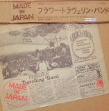 Made In Japan Lyrics Flower Travellin' Band