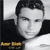 The Very Best Of Amr Diab Lyrics Amr Diab