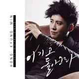 Win and come back Lyrics Hong Kyung Min