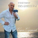 Heart-To-Heart Conversation Lyrics Sergey Serafimov