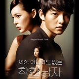 Nice Guy OST Lyrics Lee Soo Young