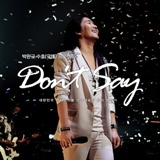 Yeojahaendeuboltim bakwangyu official supporting the album (Single) Lyrics Park Wan Kyu